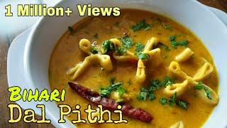 Dal Pithi | ये दाल पिठी खाकर आप पिज़्ज़ा पास्ता सब भूल जायेंगे | Dal dhokli