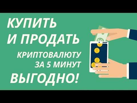 Купить и продать криптовалюту за 5 минут - ВЫГОДНО!