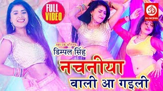 Dimpal Singh (2019) का सबसे सुपरहिट VIDEO SONG | नचनीया वाली आ गइली | Bhojpuri Songs 2019
