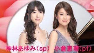 2020/ 10/ 25  神林あゆみ小倉恵理コンサートダイジェスト