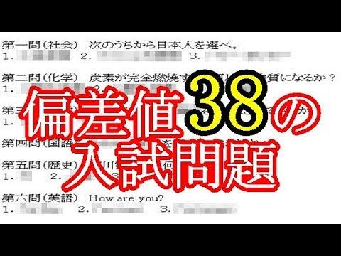 値 偏差 低い の 高校 日本 一