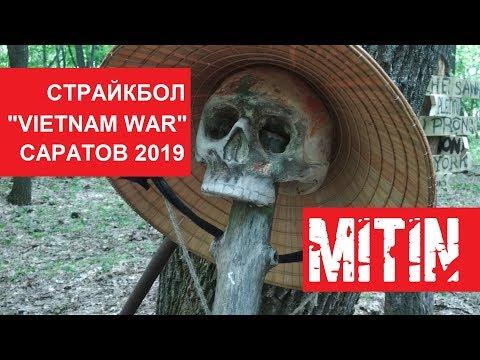 """СТРАЙКБОЛ САРАТОВ """"VIETNAM WAR"""" 2019. AIRSOFT GAME."""