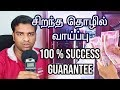 Business ideas in Tamil 100% Success, in depth video- Metal Doors Business