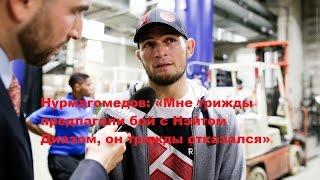 Нурмагомедов: Диаз отказался от боя