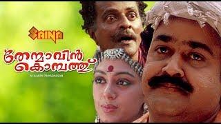 Thenmavin kombathu | Malayalam Full Movie | Mohanlal | Shobana | Priyadarshan