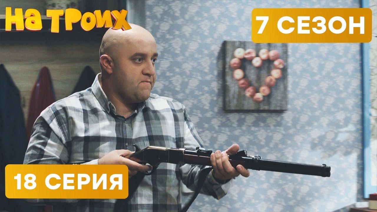 На Троих 7 сезон 18 серия ОХОТА НА ЛЮБОВНИКА