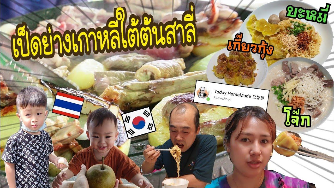 Ep.608 #พ่อบ้านเกาหลี พาไปกินเป็ดย่างใต้ต้นสาลี่ มื้อเย็น บะหมี่ เกี๊ยวกุ้งร้านดังในเกาหลี