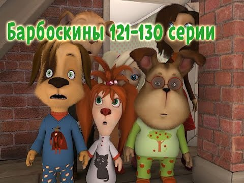 Барбоскины - 121-130 серии - Как поздравить с Днем Рождения