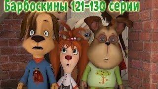 Download Барбоскины - 121-130 серии Mp3 and Videos