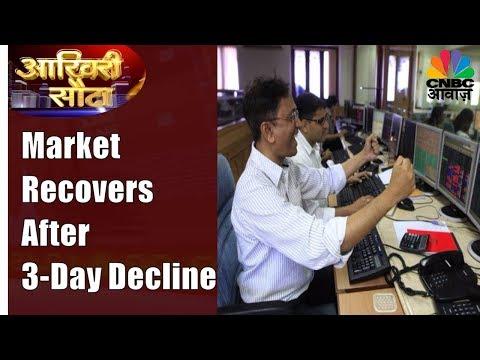 Aakhri Sauda   3 दिन के दबाव के बाद बाजार में Recovery   16th Nov   CNBC Awaaz
