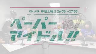 今回のパーソナリティーは、サンスポアイドルリポーターSIR チャンネル...