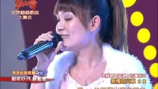 2014.02.16 超級紅人榜 劉家妤-無情的火車(尤雅)