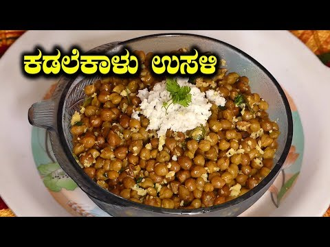 usli recipe| kadale kaalu usli| South Indian Snack Recipe|sundal usli| kadale kaalu recipes