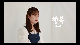 [그냥 찬양해] 행복(하니) cover by 윤수빈