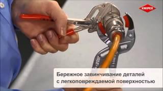 Клещи трубные захватные KNIPEX 81 13 250(, 2016-02-29T20:36:04.000Z)