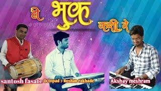 ही भूक कशी रे | Hi bhuk kashi re | Yuvraj pradhan |  Akshay meshram | Instrumental
