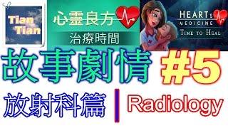 心靈良方-治療時間 *故事劇情* #5 放射科 | Heart's Medicine-Time to Heal *Stroy only* #5 Radiology (Chinese ver.) HD