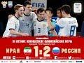 III Юношеские Олимпийские игры. Группа В. Иран - Россия. 1-2