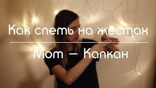 Как спеть на жестах | Мот - Капкан  + ОТВЕТЫ НА ВАШИ ВОПРОСЫ