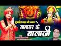 सालासर के बालाजी | Salasar Ke Bala Ji | Poonam Sharma Delhi | Hanuman Bhajan | Bala Ji Ke Bhajan |