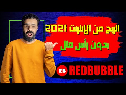 استراتيجية الربح من الانترنت بدون رأس مال 2021 | Redbubble