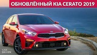 Новый Kia Ceed 2018-2019 в новом кузове видео, цена Киа Сид 3 характеристики