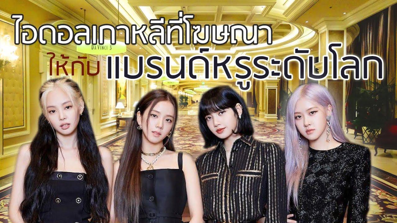 ไอดอลเกาหลีที่โฆษณาให้แบรนด์ดังระดับโลก