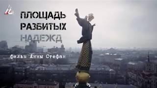фильм Анны Стефан «Площадь разбитых надежд»  Кто виноват в расстрелах на майдане?