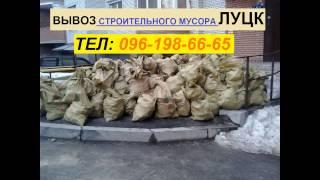 Вывоз строительного мусора с грузчиками из квартиры цена Луцк(, 2016-01-10T21:13:44.000Z)