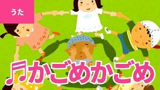 【♪うた】かごめかごめ - Kagome Kagome|♬かごめ かごめ かごのなかのとりは♫【日本の童謡・唱歌 / Japanese Children's Song】
