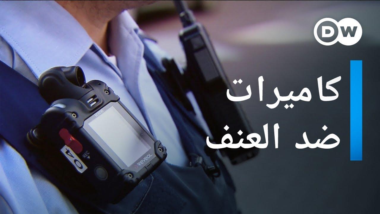 الشرطة: دوريات بكاميرا مثبتة على الجسد | وثائقية دي دبليو – مراسلون