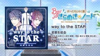 【ボイきら】『way to the STAR』試聴動画