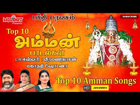 Top 10 Amman Songs | Tamil Devotional Songs | L.R | Veeramanidasan | Mahanadhi Shobana