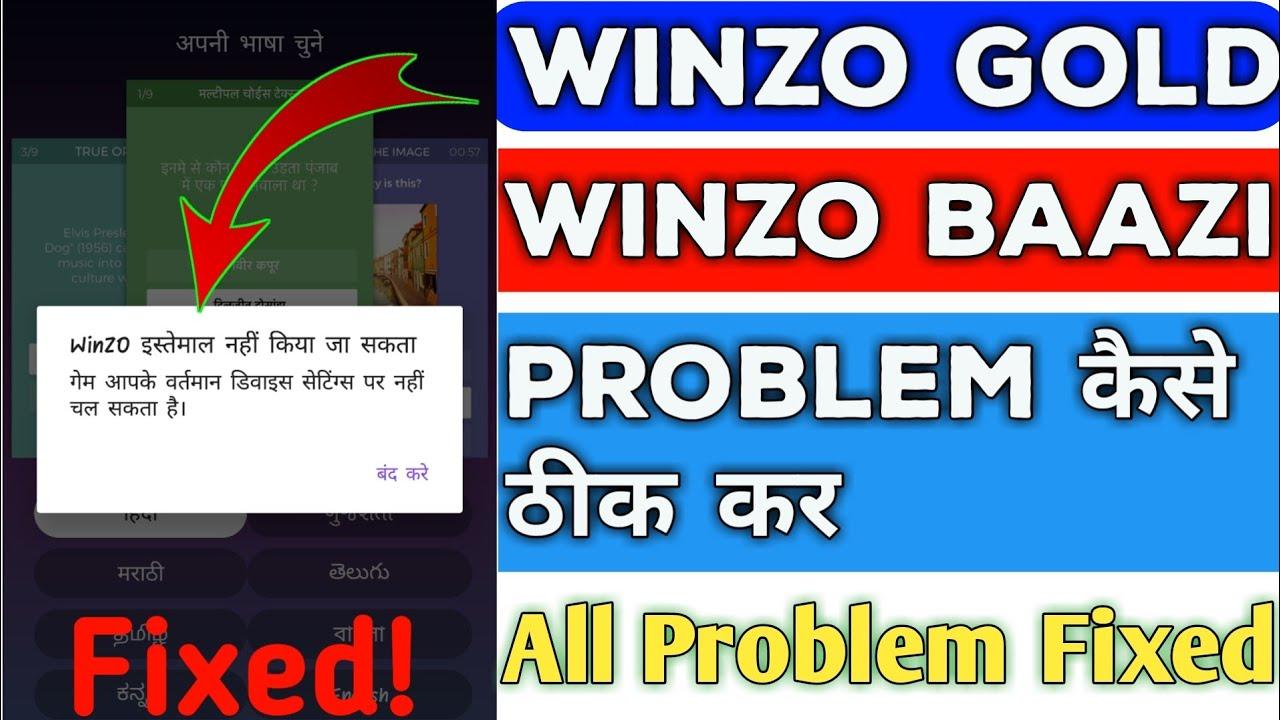 WinZo Gold WinZo Baazi Problem Fixed | WinZo Gold All Problem Fixed | Must Watch | TrickySK