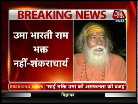 Uma Bharti is not a 'Ram Bhakt': Shankaracharya Swami
