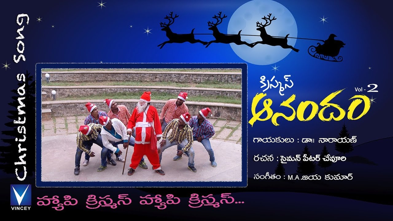 New Latest Telugu Christmas Song - 2017 | హ్యాపీ క్రిస్మస్... | క్రిస్మస్ ఆనందం Vol 2