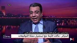 تحليل .. آخر تطورات الساحة الجزائرية