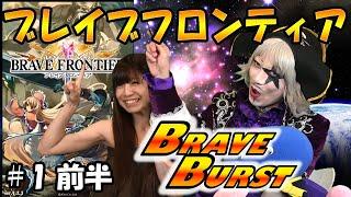 【ブレイブフロンティア】ゴー☆ジャスがブレフロに挑戦!キャラ設定 前半 Brave Frontier【GameMarketのゲーム実況】 #1