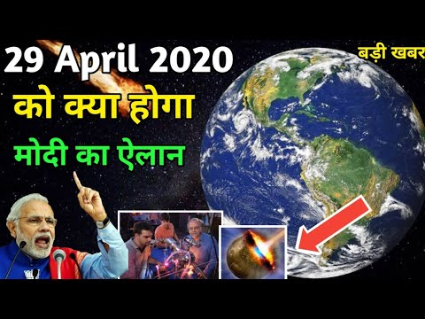 29 April 2020 Nasa 29 April Ko Kya Hone Wala Hai Aaj Tak Zee