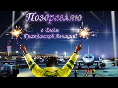День Гражданской Авиации в России, 9 Февраля с праздником гражданской Авиации в РФ, видео открытка