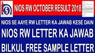 NIOS RW October Result 2018 | How to write RW letter to NIOS | NIOS ke letter ka jawab kaise dain