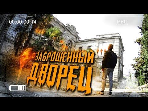 Заброшенный Дворец Мордвинова, Что Он Скрывает? Ялта | Крым