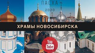 Храмы Новосибирска! Звон Вознесенского Кафедрального  Собора, Пасха 2020. 4K