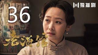 老酒馆 36丨The Legendary Tavern 36(主演: 陈宝国,秦海璐,冯雷,刘桦,程煜,冯恩鹤,王晓晨)