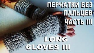 Перчатки без пальцев – митенки (mitaines) один из главных трендов этого сезона / Часть III