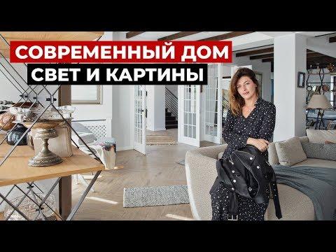 Интерьер дома в современном стиле. Обзор загородного дома в Грузии | Красивые дома, House Tour