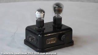 Ламповый усилитель ''УН 2'' СССР 1928 г.