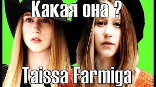 Таисса Фармига. Всё о Таиссе Фармига/All about Taissa Farmiga
