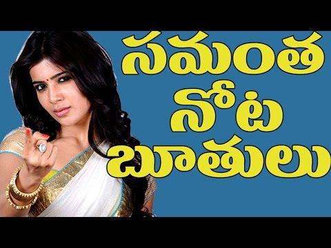 SAMANTHA Used To Speak BAD WORDS in Telugu?   Latest Celebrity News   TOP Telugu TV