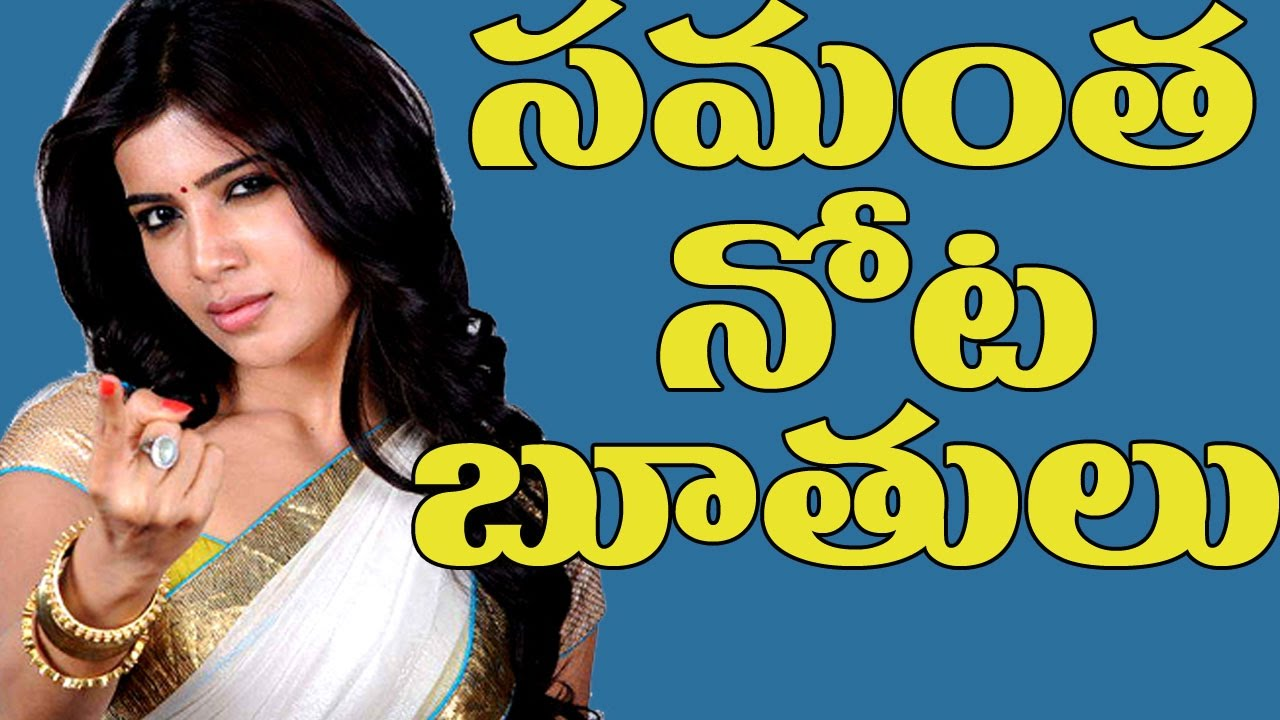 SAMANTHA Used To Speak BAD WORDS in Telugu? | Latest Celebrity News | TOP  Telugu TV